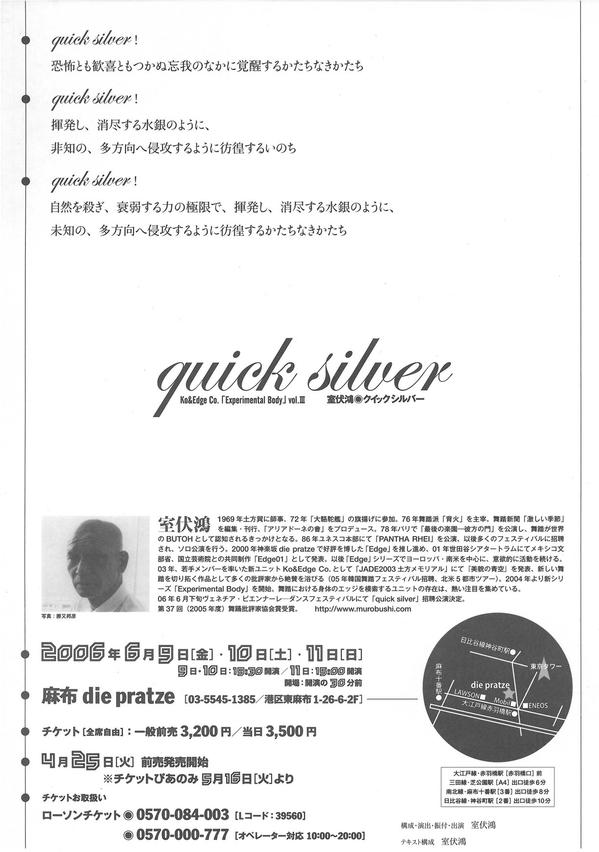 """quick silver""[Flyer, p2]"