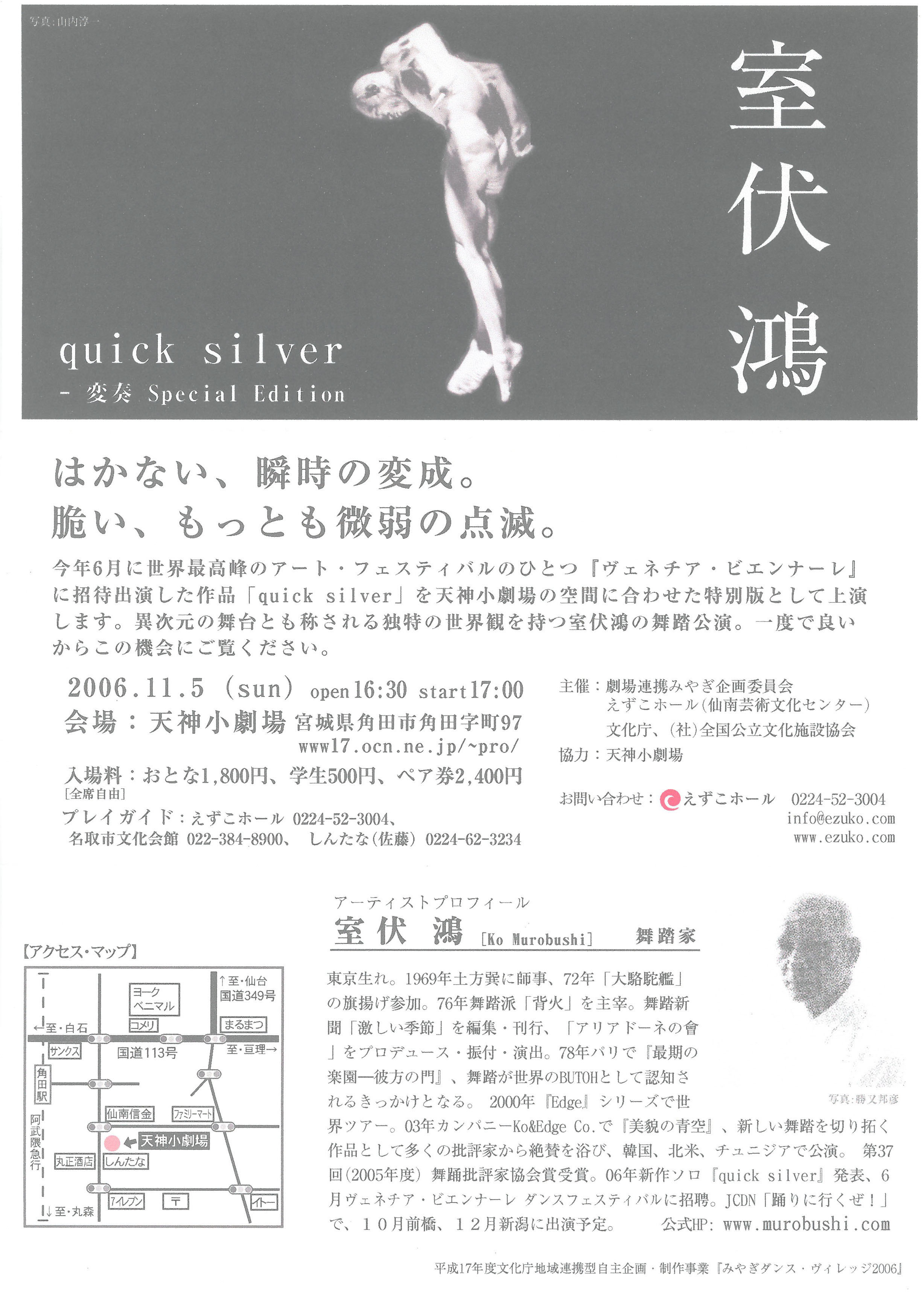 """quick silver –Variation Special Edition""