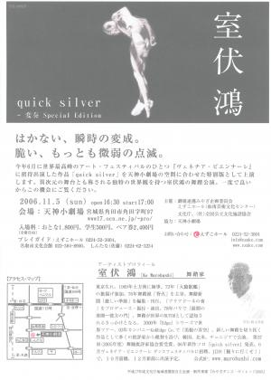quick silver–変奏 Special Edition