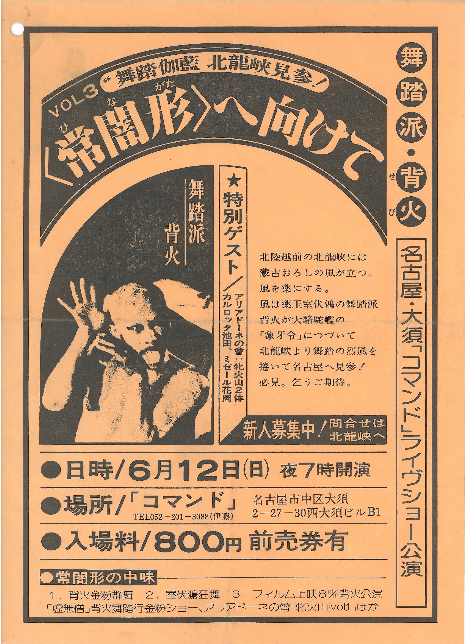 Butoh ha Sebi : Live show performance 