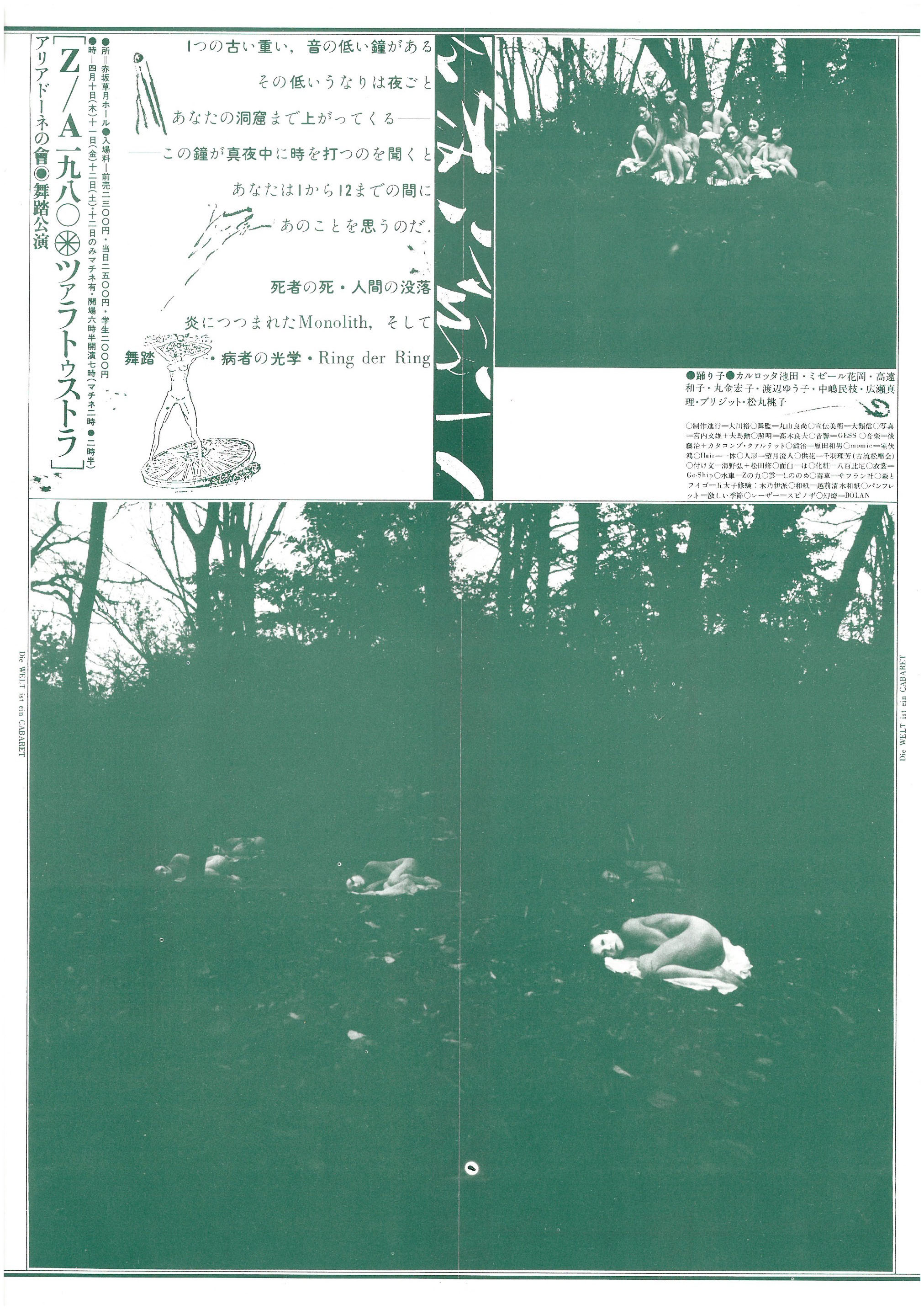 Ariadone no kai Butoh Performance
