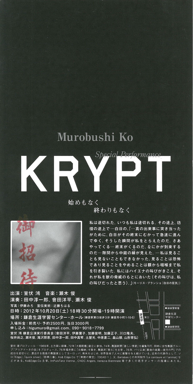 """KRYPT—No Beginning and No Ending""[Flyer, p2]"