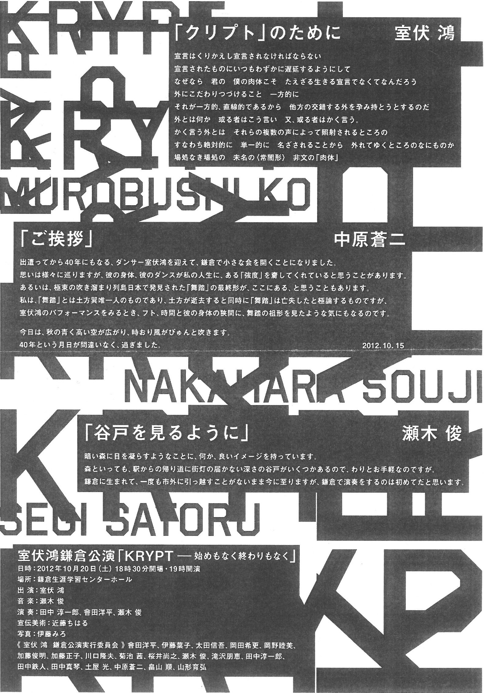 """KRYPT—No Beginning and No Ending""[Flyer]"