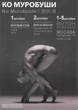 "Workshop|""Edge in Moscow"""