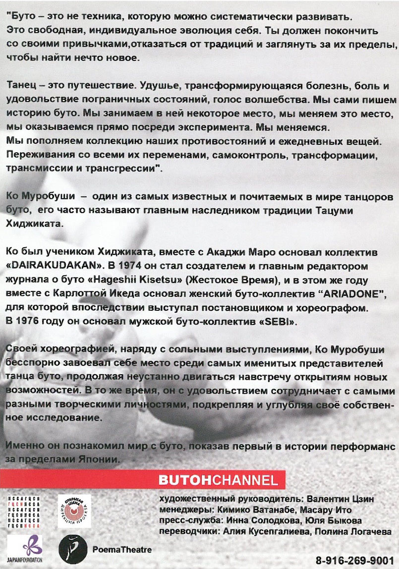 "Workshop, ""Edge in Moscow""