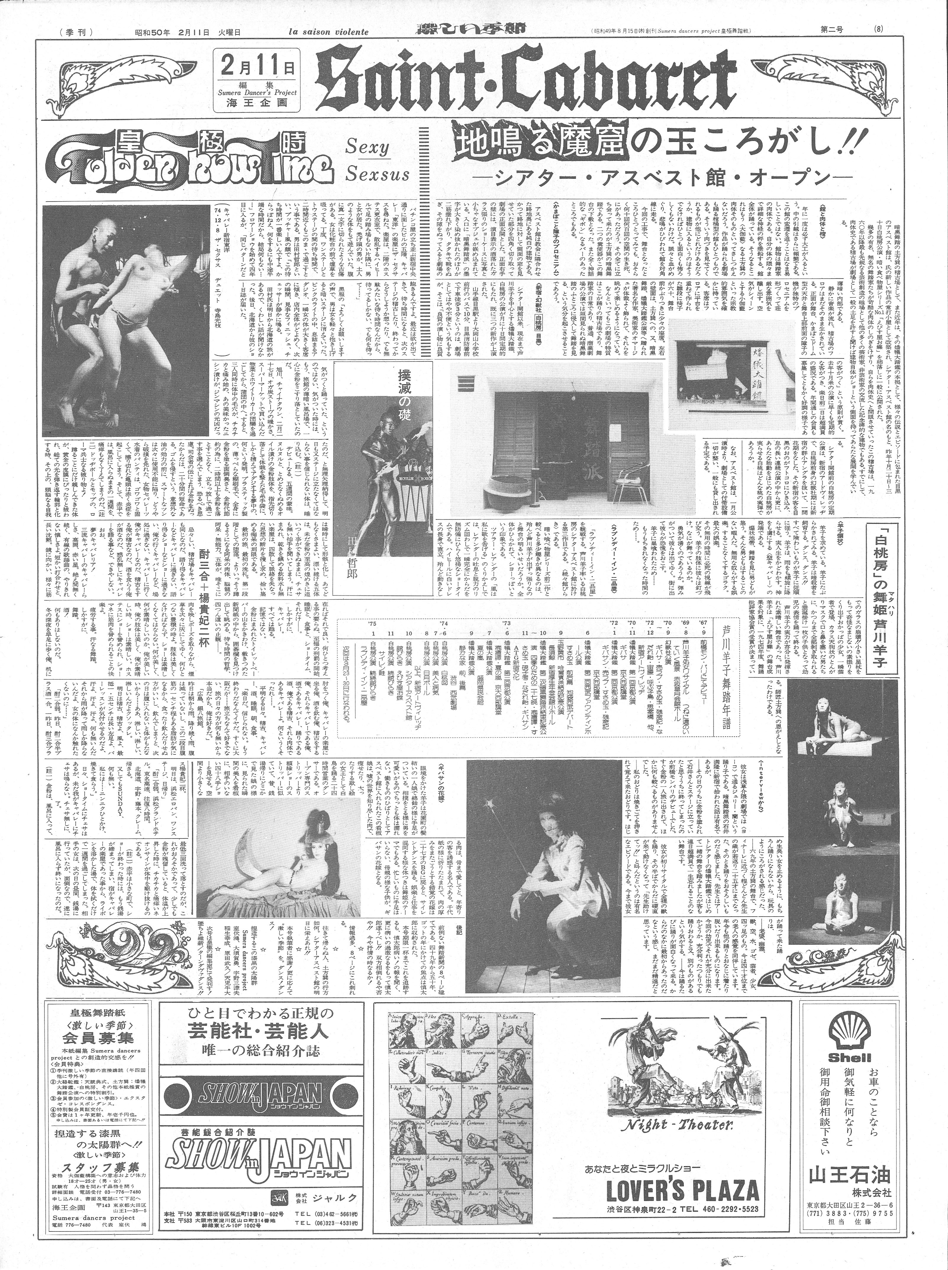"Butoh Newspaper ""La saison violente Vol.2""[Newspaper]"