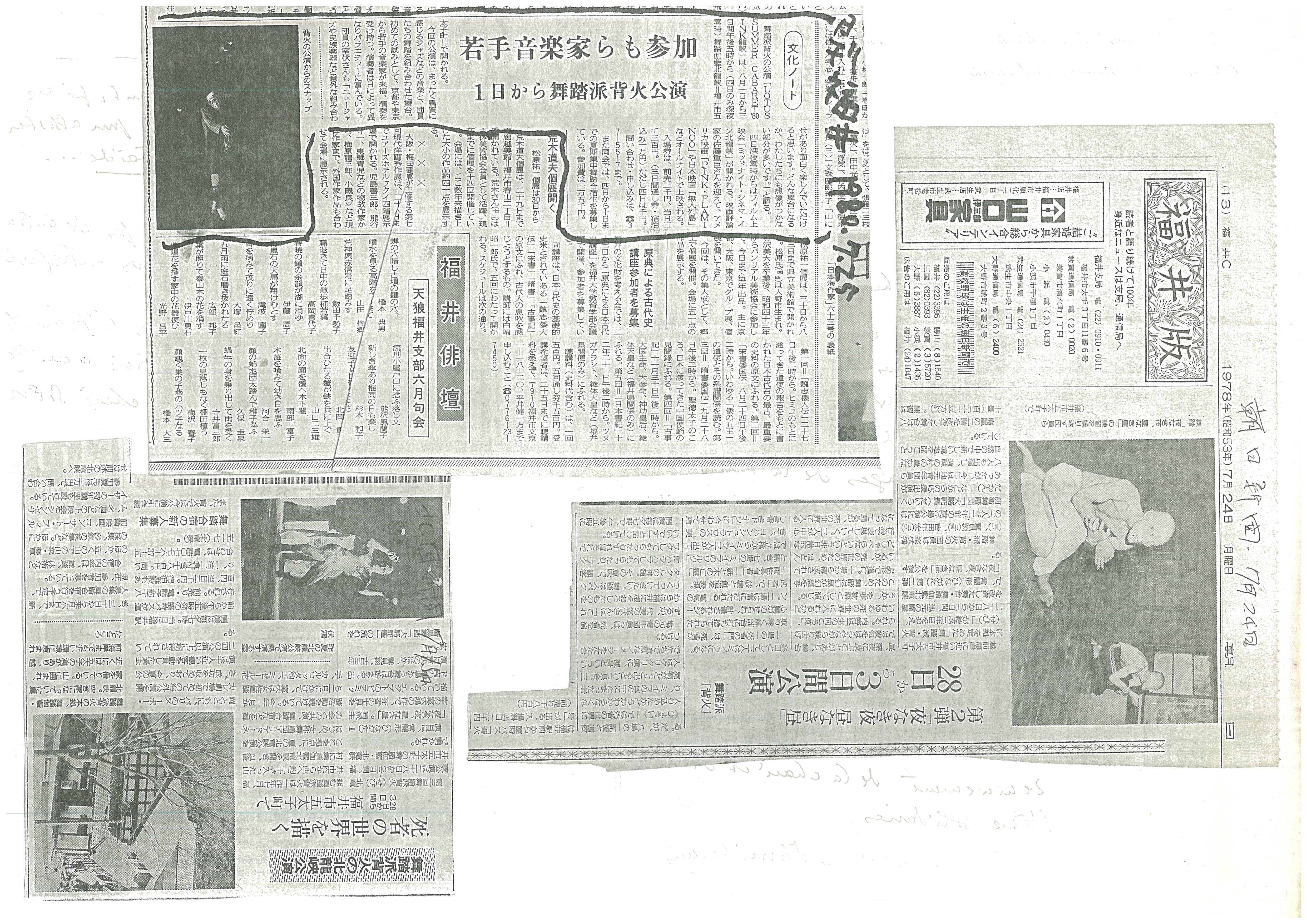 LOTUS SUMMER CABARET '80 - Midnight Cinema in Hokuryukyo[Newspaper]