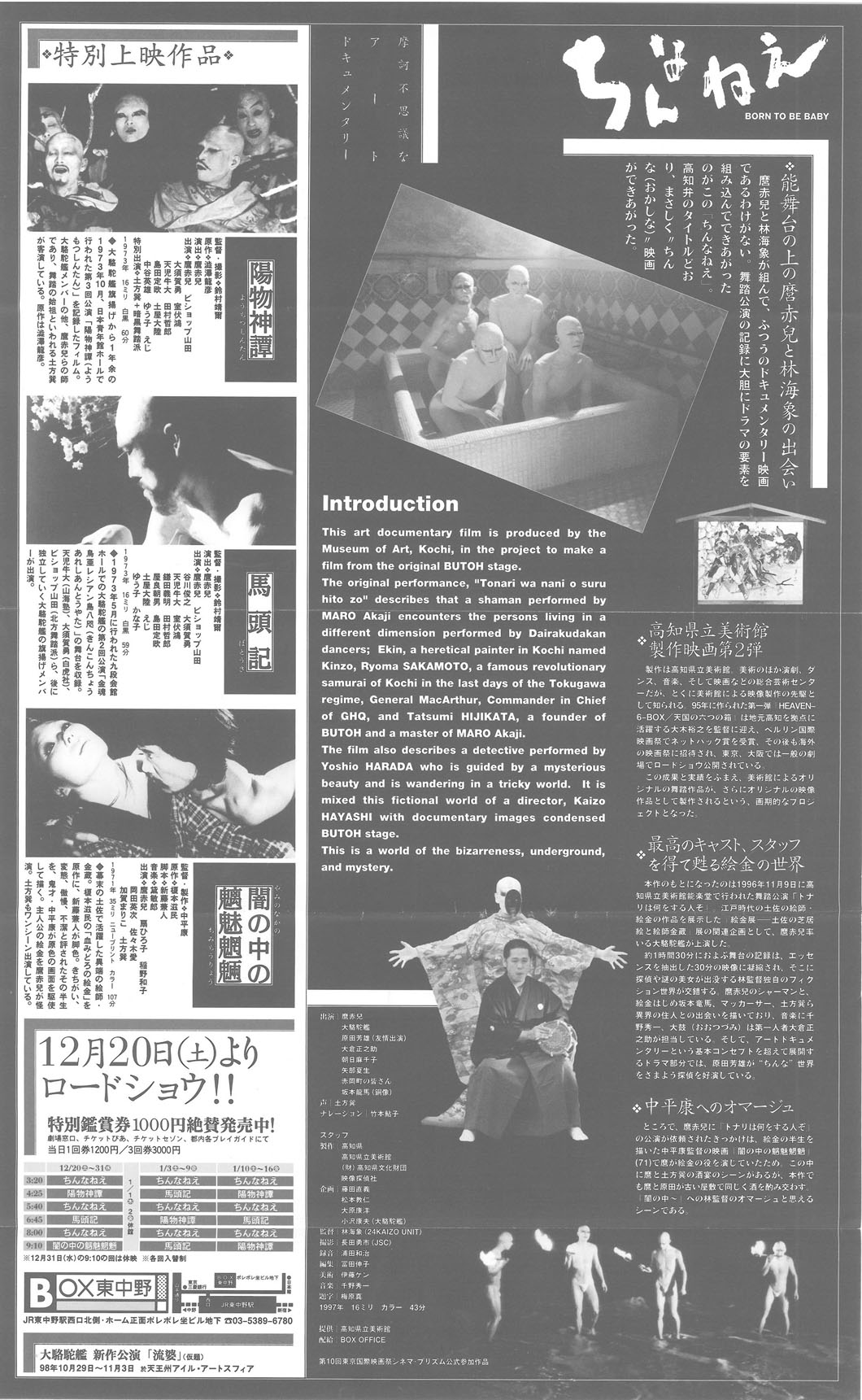 "Screening ""Yobutsu Shintan"", ""Batoki""[Flyer, p2]"