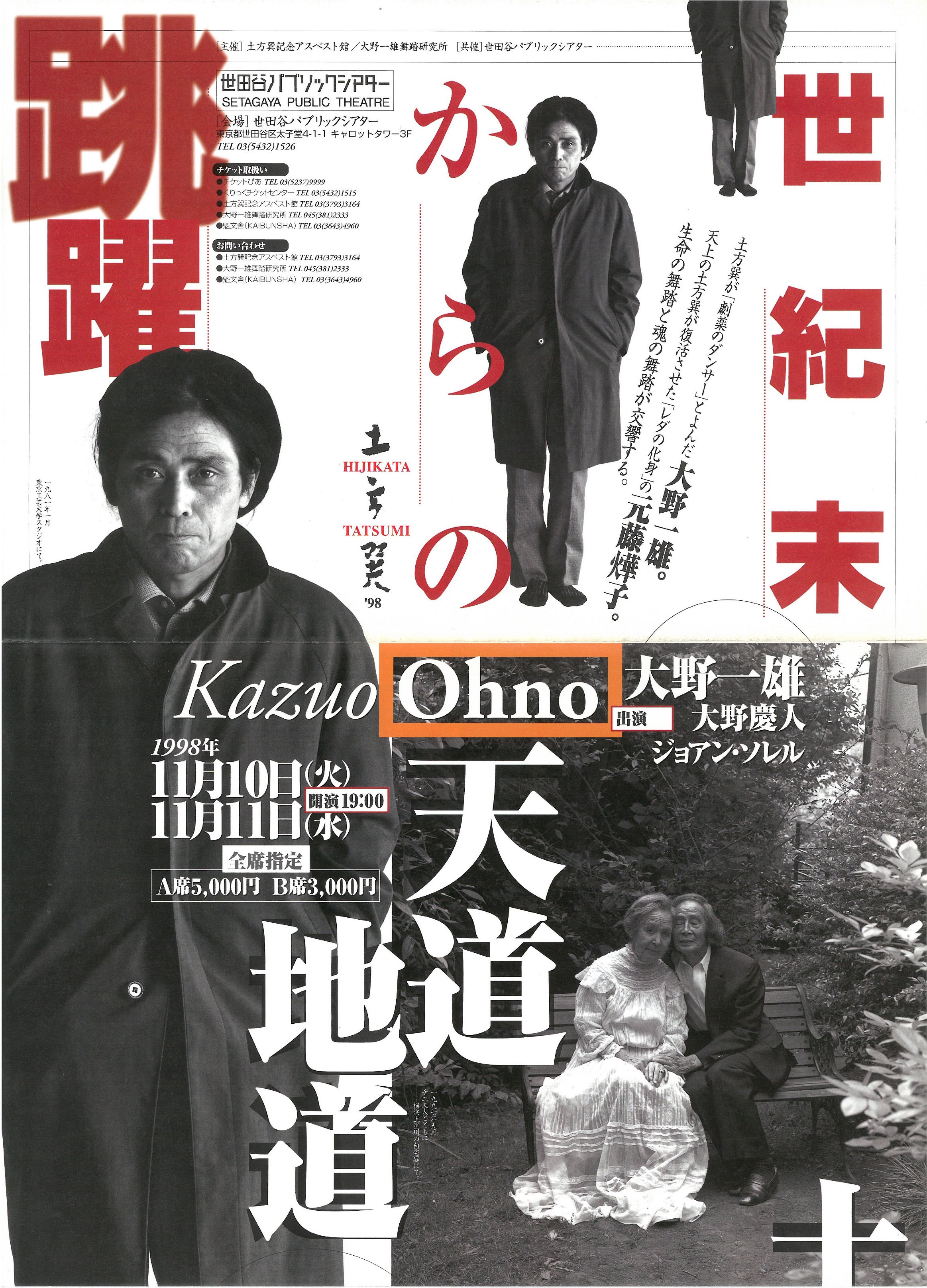 """Butoh: with all the nerves and the soul "",  The Origin of Butoh III (Symposium) [Program, p1]"