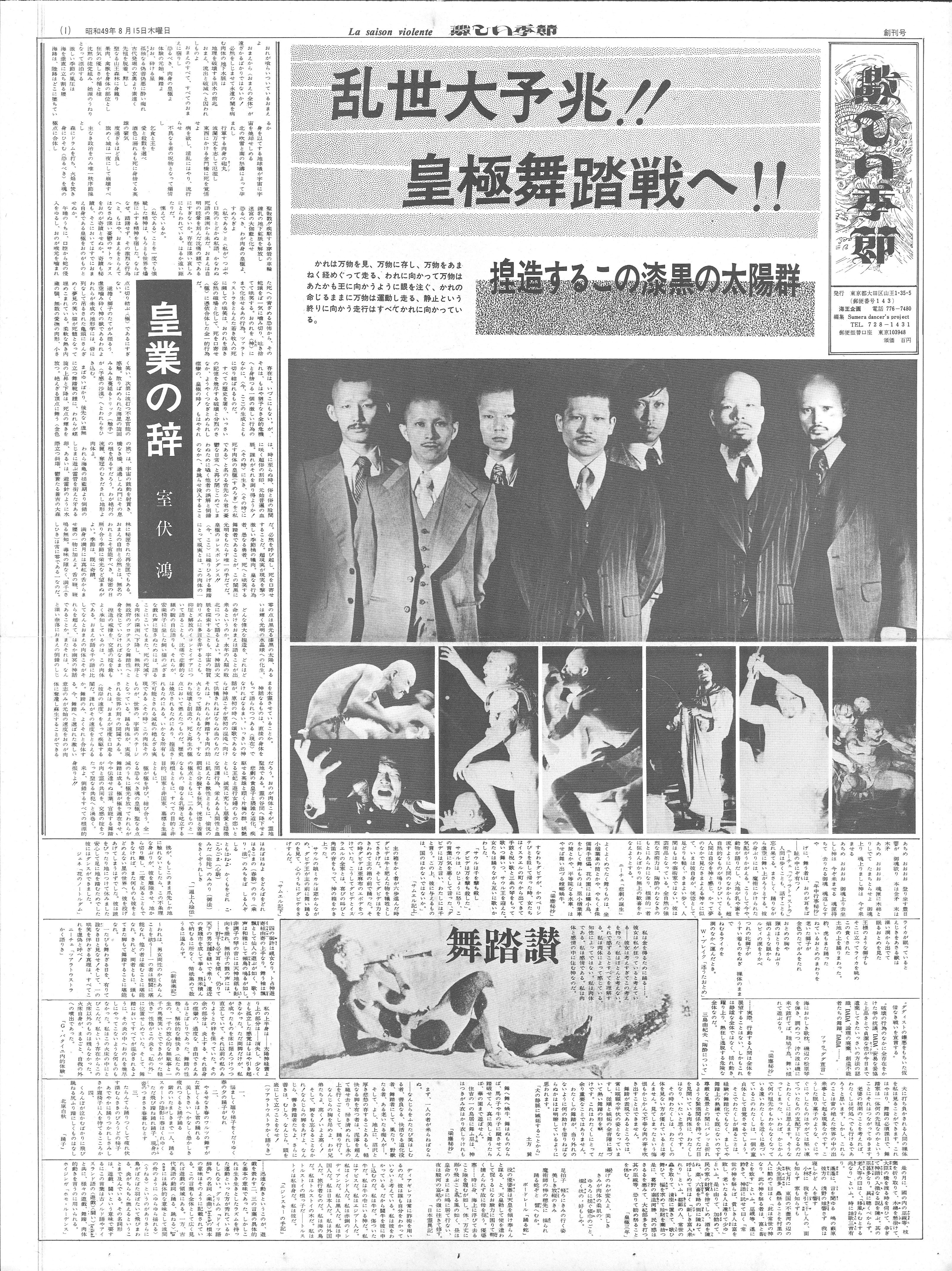 Butoh News Paper La saison violente - First Issue[Newspaper]