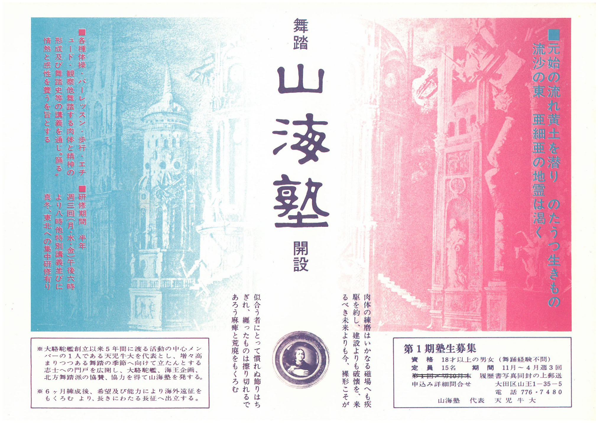 The Establishment of Sankai Juku[Flyer]