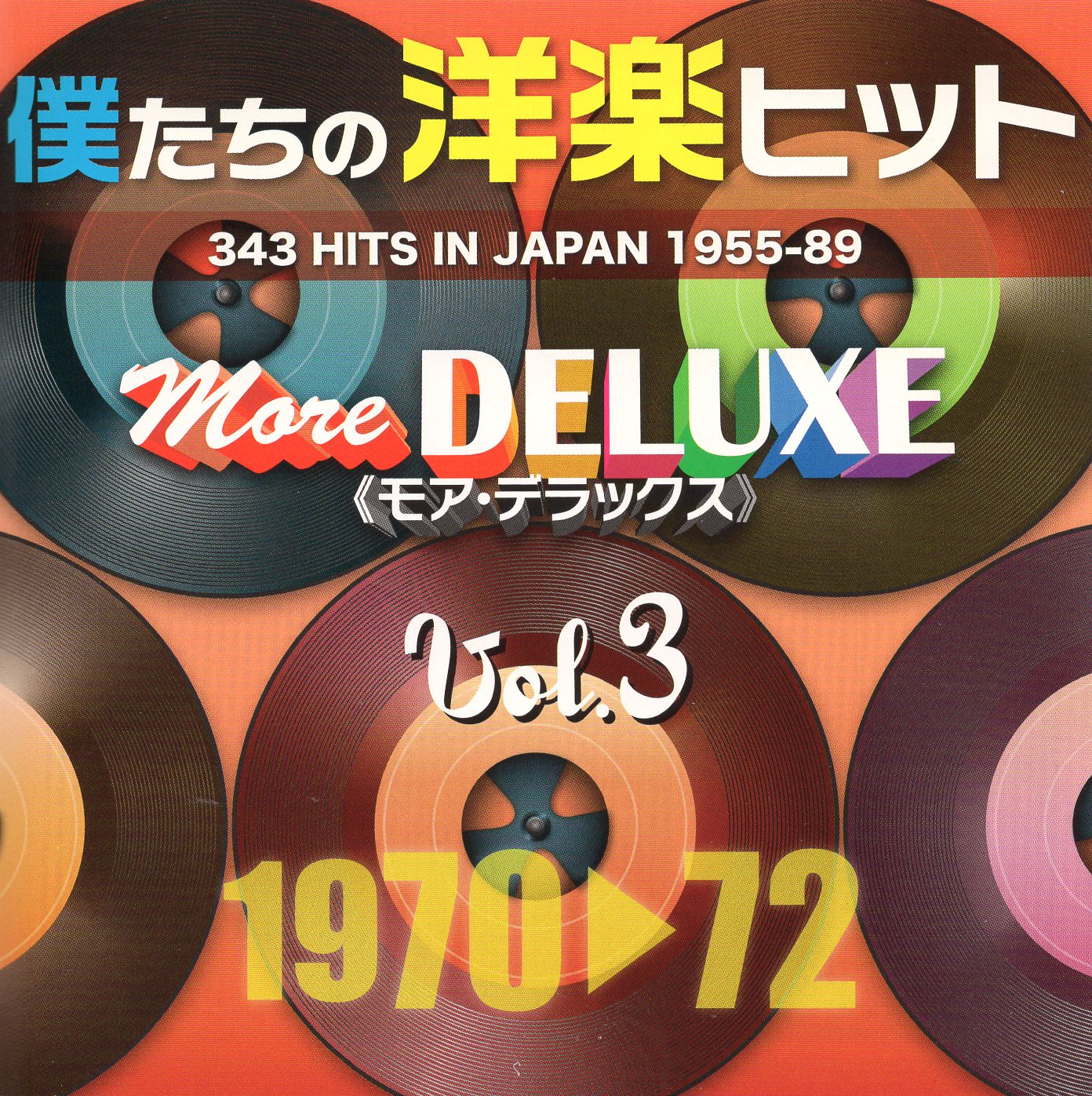 """僕たちの洋楽ヒット More Delux Vol.3 1977-79 343 Hits In Japan 1955-89"""