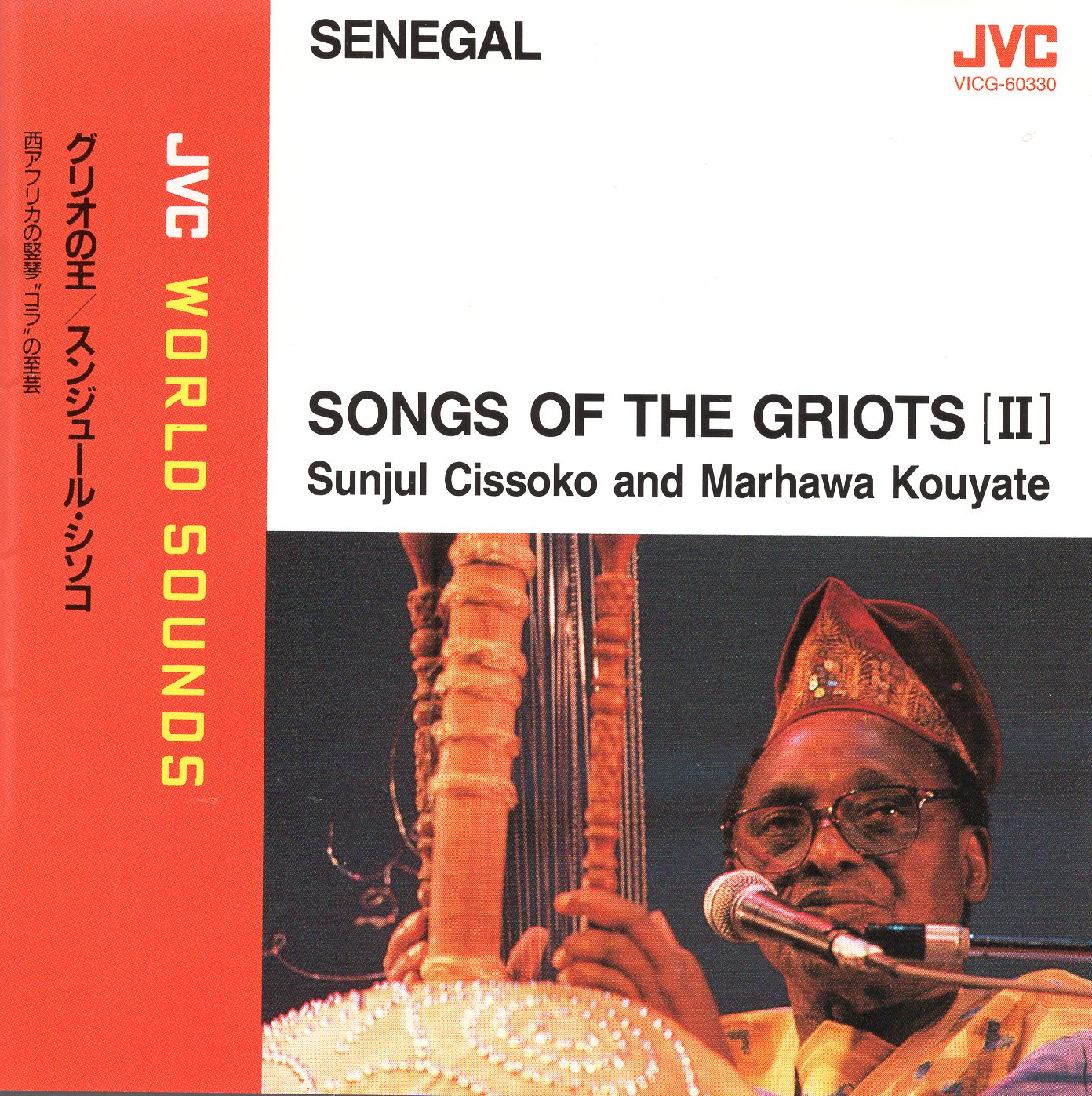 """Songs Of The Griots II"" Sunjul Cissoko"