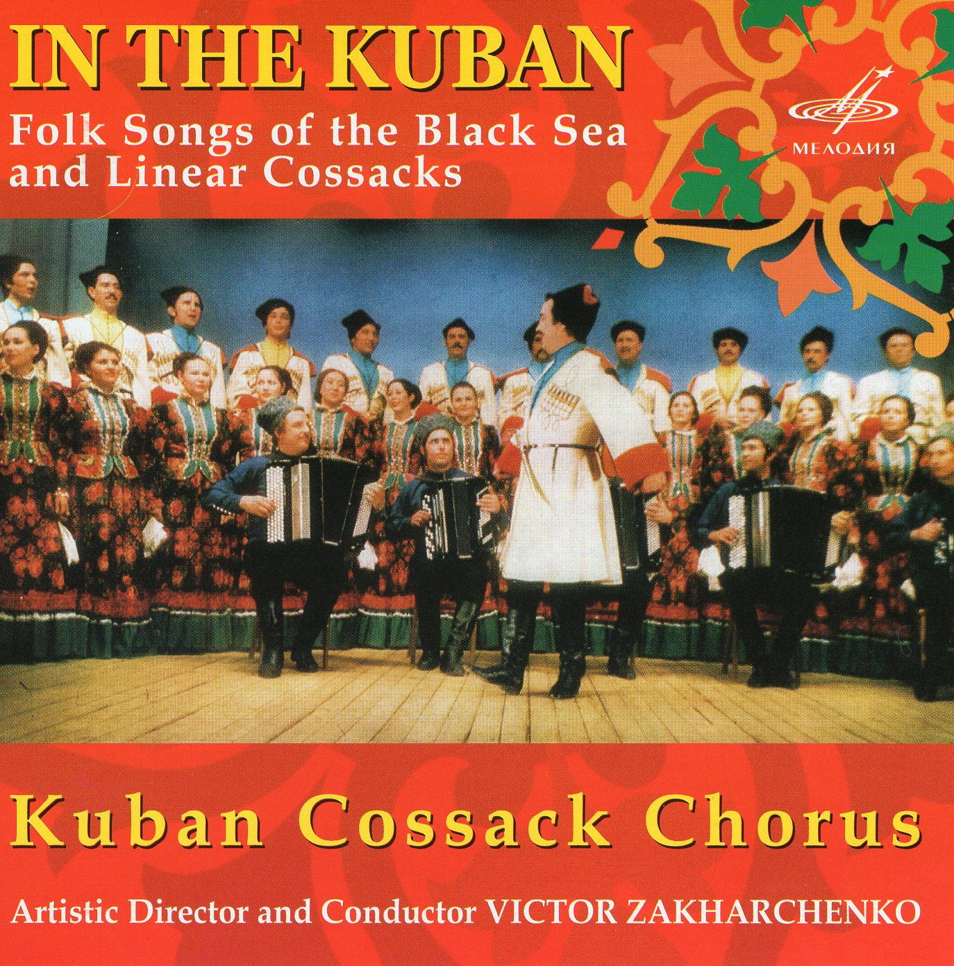 """In The Kuban"""
