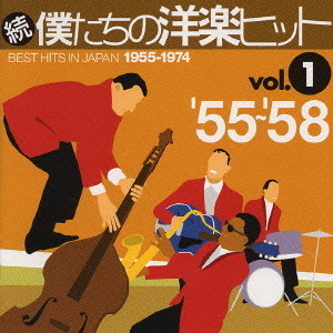 """続・僕たちの洋楽ヒット Vol.1 (1955-1958)"" Doris Day, Gene Vincent, Harry Belafonte, Johnnie Ray, Marty Robbins, Ricky Nelson, The Everly Brothers, The Platters"