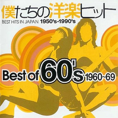 """僕たちの洋楽ヒット Best Of 60's 1960-1969"" Bobby Vinton, Cliff Richard, France Gall, Neil Sedaka, Otis Redding, Roy Orbison, Sylvie Vartan, The Birds, The Cascades, The Hollies, The Monkees, The Temptations"