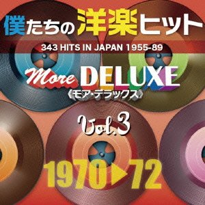 """僕たちの洋楽ヒット More DELUXE 1970-72 Vol. 3 [Disc 2]"" Andy Williams, Bob Dylan, Santana, Shocking Blue, Sly & The Family Stone, Sylvie Vartan, The O'Jays, Wilson Pickett"